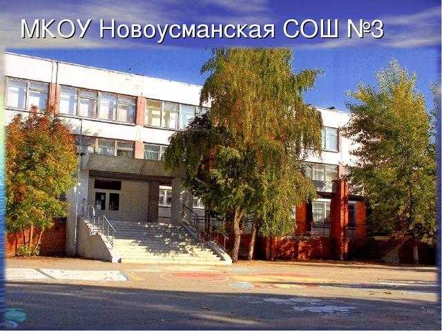 МКОУ Новоусманская СОШ №3