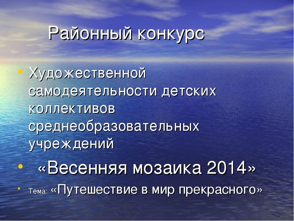 Районный конкурс Художественной самодеятельности детских коллективов среднео...