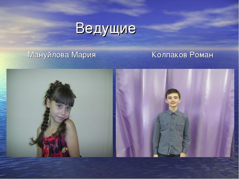 Ведущие Мануйлова Мария Колпаков Роман