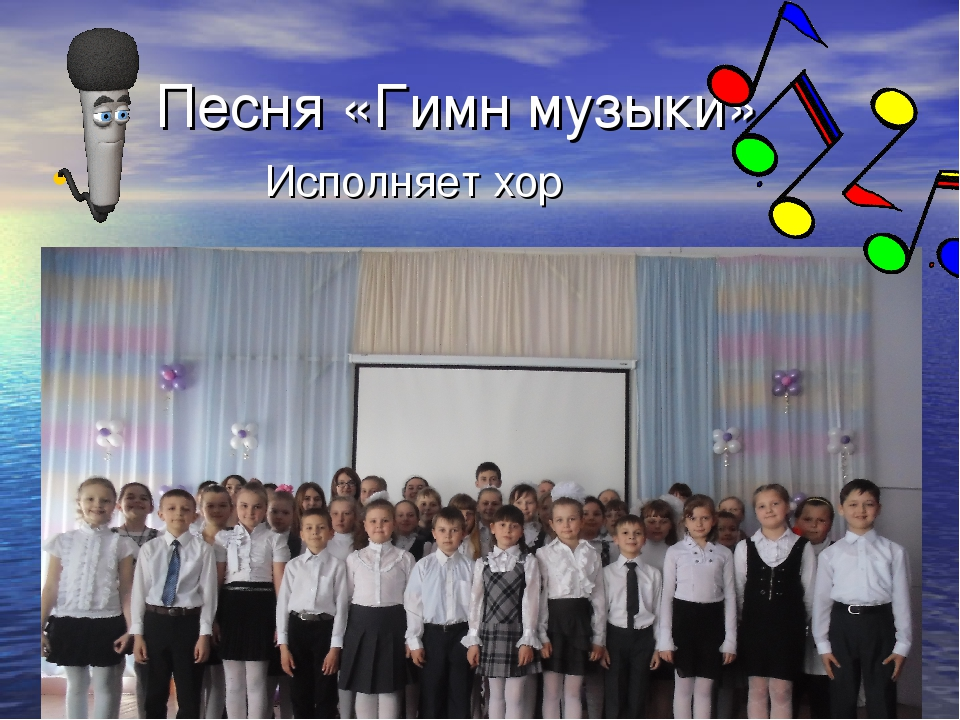 Песня «Гимн музыки» Исполняет хор