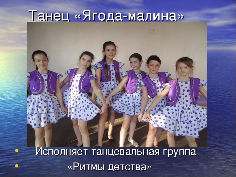 Танец «Ягода-малина» Исполняет танцевальная группа «Ритмы детства»