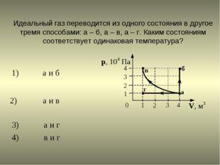 Идеальный газ переводится из одного состояния в другое тремя способами: а– б