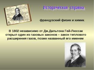 французский физик и химик. В 1802 независимо от Дж.Дальтона Гей-Люссак открыл