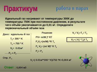 Идеальный газ нагревают от температуры 300К до температуры 750К при постоянно