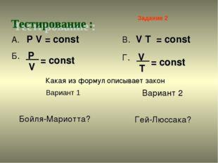 Вариант 1 Задание 2 Какая из формул описывает закон Бойля-Мариотта? Вариант 2
