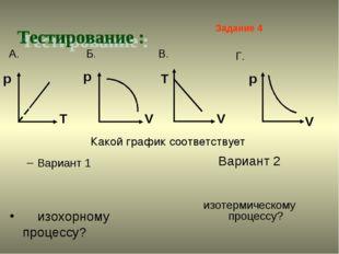 Вариант 1 изохорному процессу? Задание 4 Какой график соответствует Вариант 2