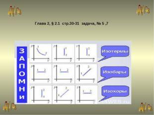 Глава 2, § 2.1 стр.30-31 задача, № 5 ,7