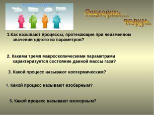 1.Как называют процессы, протекающие при неизменном значении одного из параме