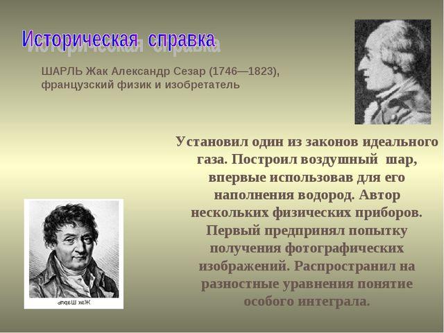 ШАРЛЬ Жак Александр Сезар (1746—1823), французский физик и изобретатель Устан...