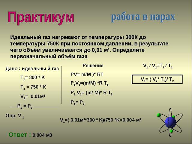 Идеальный газ нагревают от температуры 300К до температуры 750К при постоянно...