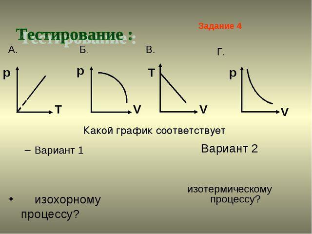 Вариант 1 изохорному процессу? Задание 4 Какой график соответствует Вариант 2...