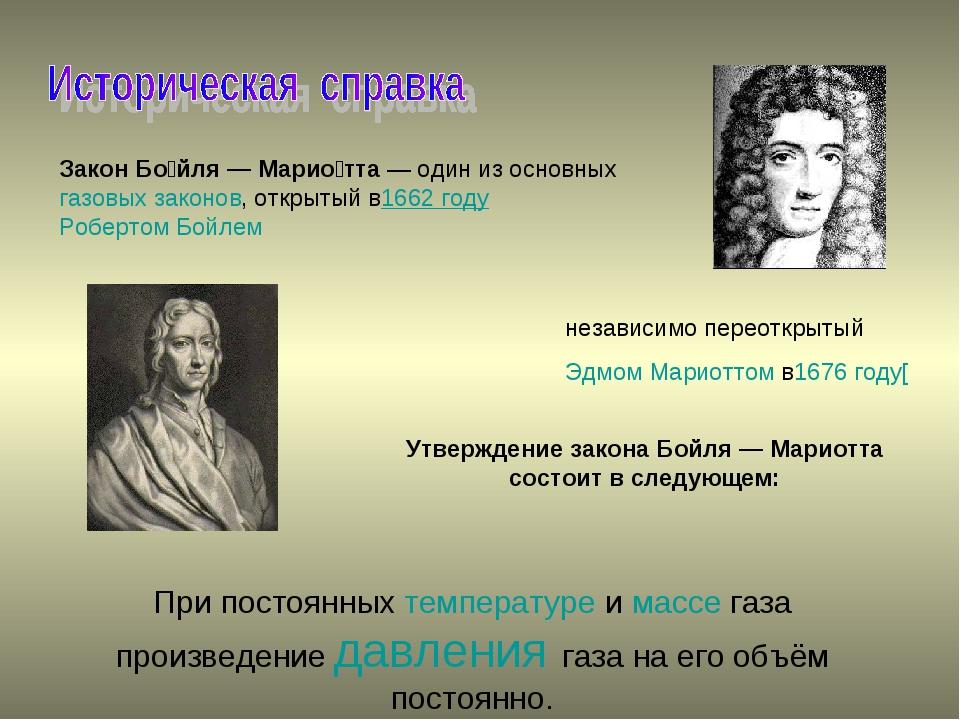 Закон Бо́йля— Марио́тта— один из основныхгазовыхзаконов, открытый в1662 г...