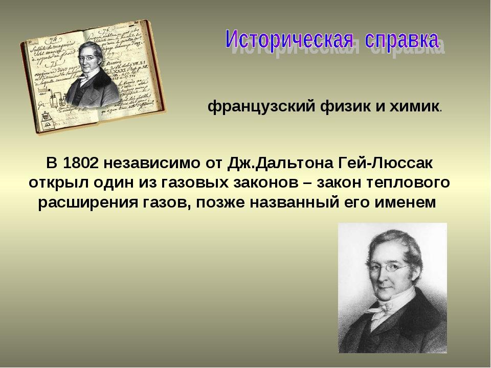 французский физик и химик. В 1802 независимо от Дж.Дальтона Гей-Люссак открыл...