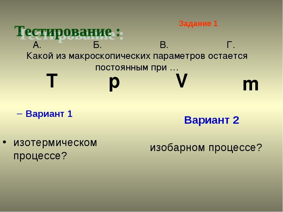 Вариант 1 изотермическом процессе? Какой из макроскопических параметров остае...