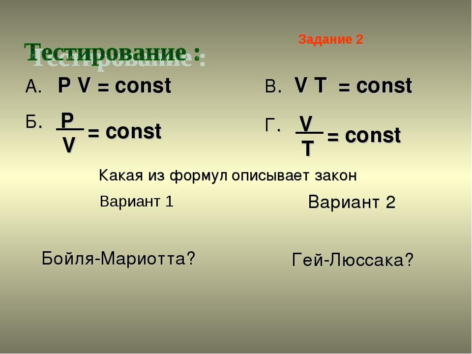 Вариант 1 Задание 2 Какая из формул описывает закон Бойля-Мариотта? Вариант 2...