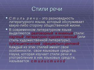 Стили речи С т и л ь р е ч и – это разновидность литературного языка, который