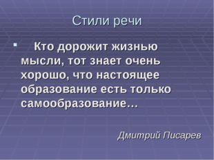 Стили речи Кто дорожит жизнью мысли, тот знает очень хорошо, что настоящее об