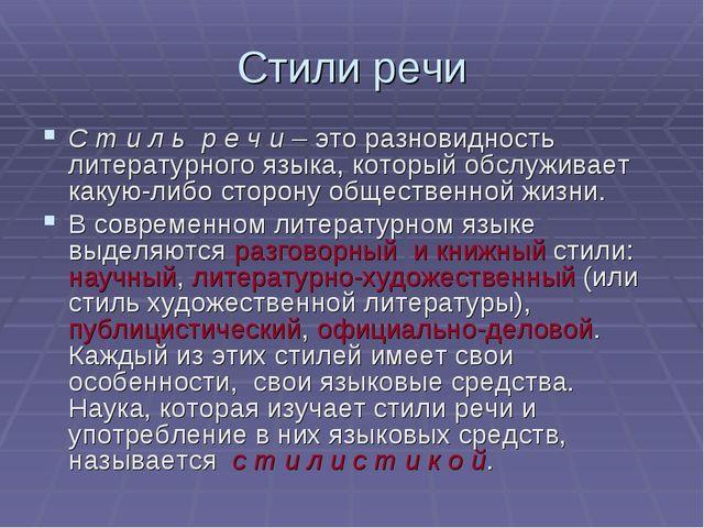 Стили речи С т и л ь р е ч и – это разновидность литературного языка, который...