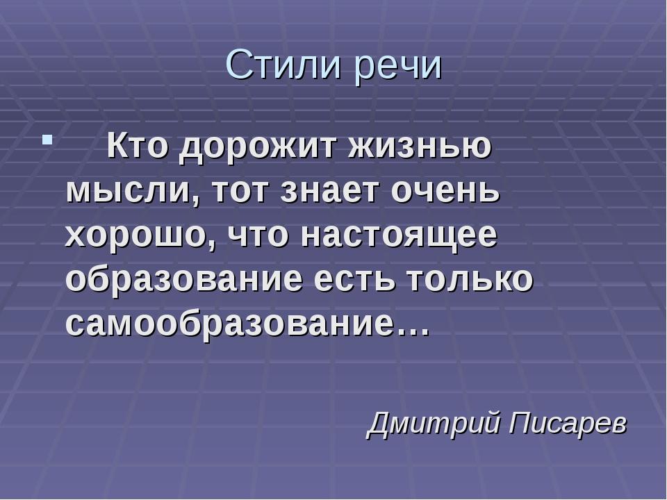 Стили речи Кто дорожит жизнью мысли, тот знает очень хорошо, что настоящее об...
