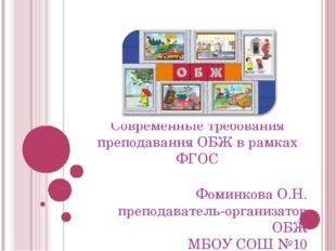 Современные требования преподавания ОБЖ в рамках ФГОС Фоминкова О.Н. преподав