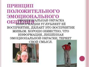 ПРИНЦИП ПОЛОЖИТЕЛЬНОГО ЭМОЦИОНАЛЬНОГО ОБЩЕНИЯ ЭМОЦИОНАЛЬНАЯ ОКРАСКА ИНФОРМАЦИ