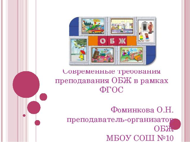 Современные требования преподавания ОБЖ в рамках ФГОС Фоминкова О.Н. преподав...