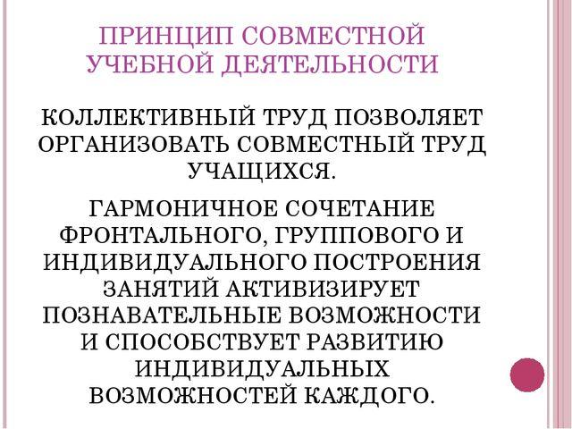 ПРИНЦИП СОВМЕСТНОЙ УЧЕБНОЙ ДЕЯТЕЛЬНОСТИ КОЛЛЕКТИВНЫЙ ТРУД ПОЗВОЛЯЕТ ОРГАНИЗОВ...