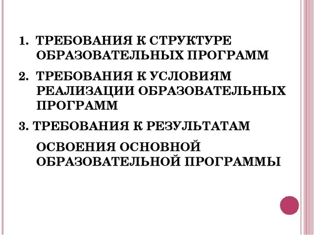 1. ТРЕБОВАНИЯ К СТРУКТУРЕ ОБРАЗОВАТЕЛЬНЫХ ПРОГРАММ 2. ТРЕБОВАНИЯ К УСЛОВИЯМ...