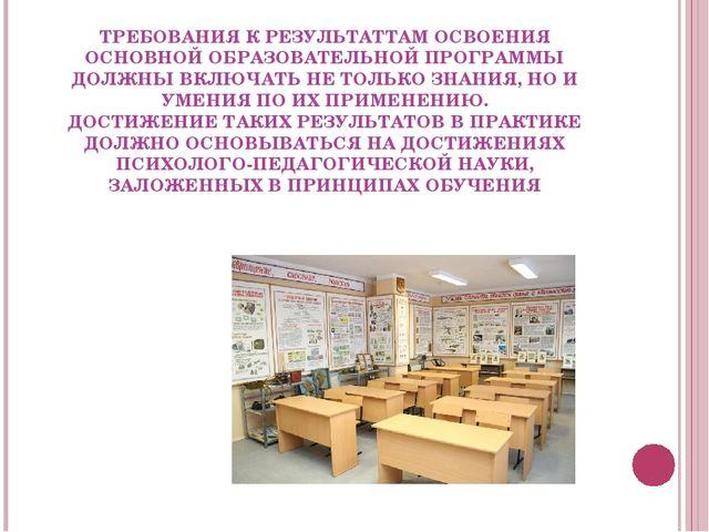ТРЕБОВАНИЯ К РЕЗУЛЬТАТТАМ ОСВОЕНИЯ ОСНОВНОЙ ОБРАЗОВАТЕЛЬНОЙ ПРОГРАММЫ ДОЛЖНЫ...