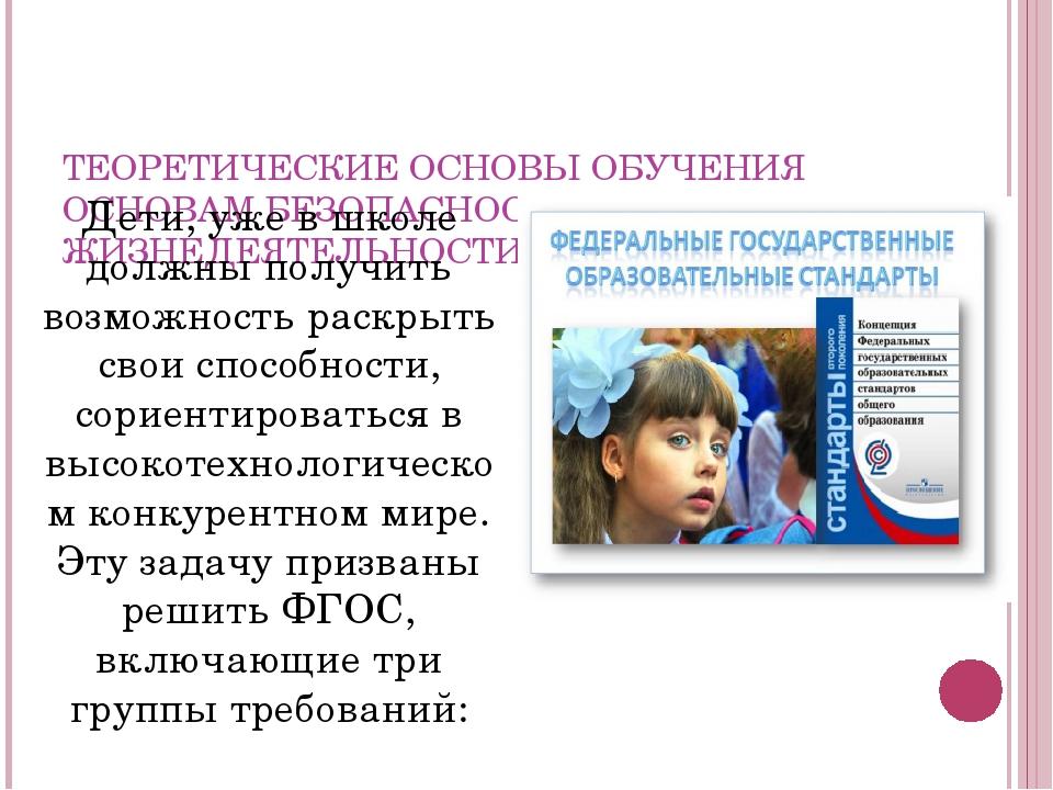 ТЕОРЕТИЧЕСКИЕ ОСНОВЫ ОБУЧЕНИЯ ОСНОВАМ БЕЗОПАСНОСТИ ЖИЗНЕДЕЯТЕЛЬНОСТИ Дети, у...