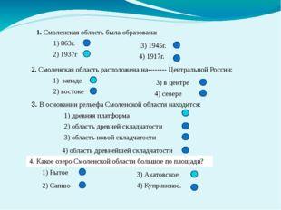 1. Смоленская область была образована: 1) 863г. 2) 1937г 3) 1945г. 4) 1917г.