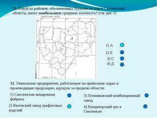 11. Какой из районов, обозначенных буквами на карте Смоленской области, имеет