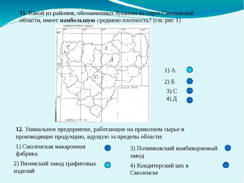 11. Какой из районов, обозначенных буквами на карте Смоленской области, имеет...