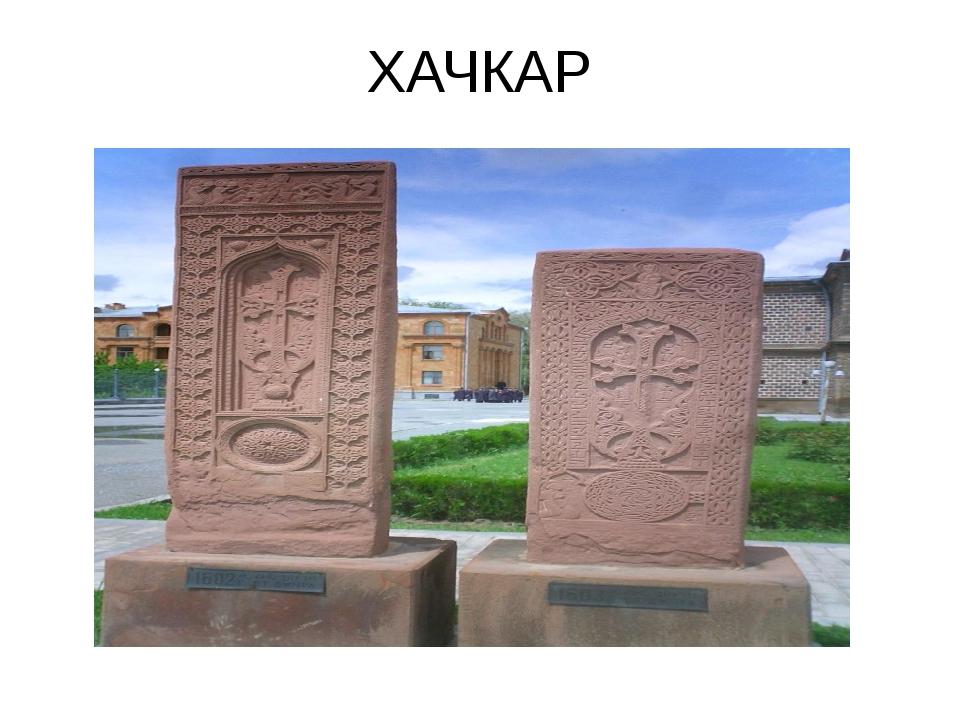 ХАЧКАР