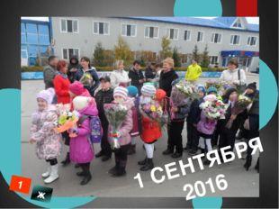 1 ж 1 СЕНТЯБРЯ 2016
