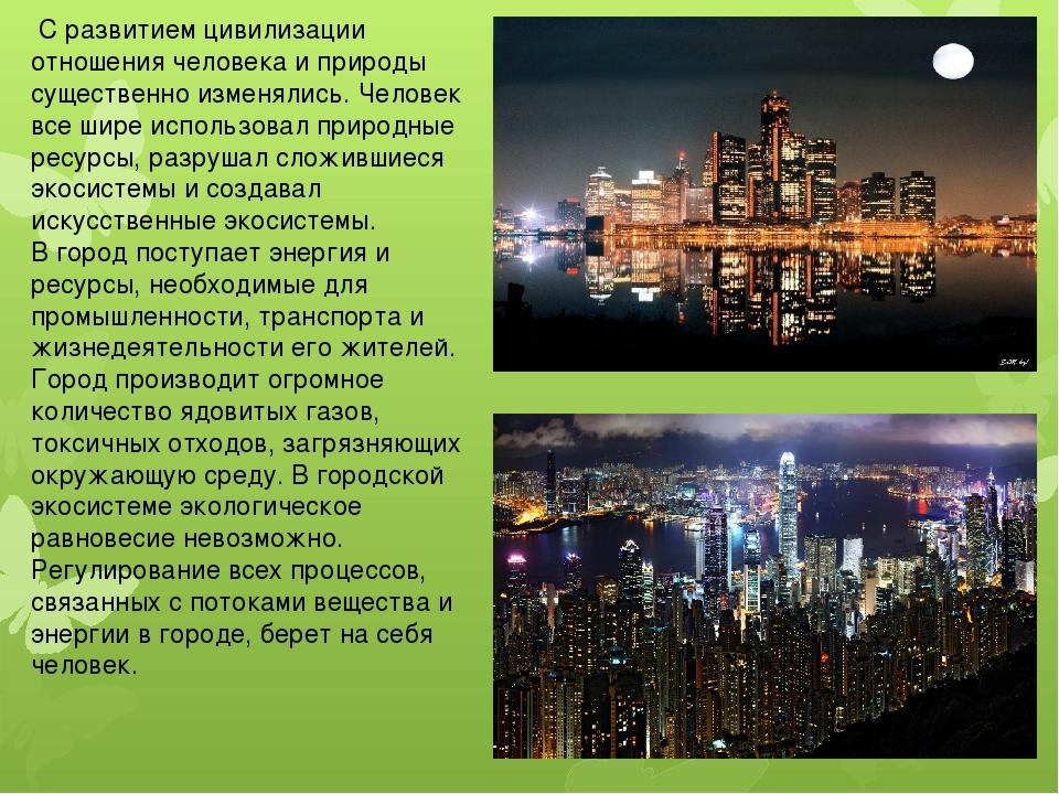 С развитием цивилизации отношения человека и природы существенно изменялись....