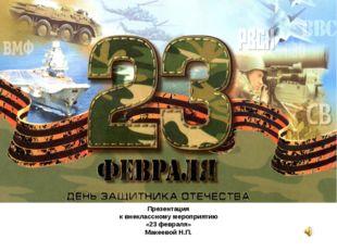 Презентация к внеклассному мероприятию «23 февраля» Макеевой Н.П.