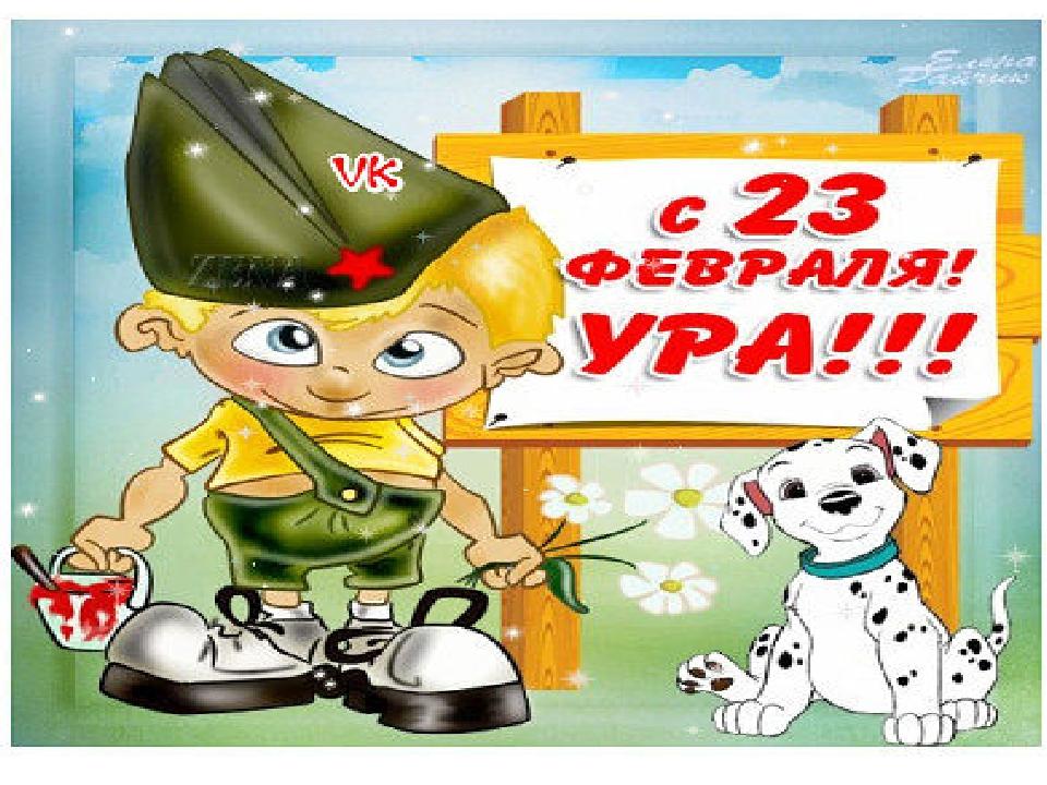Для открытки, презентация для детей открытка к 23 февраля