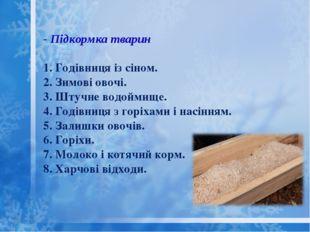 - Підкормка тварин 1. Годівниця із сіном. 2. Зимові овочі. 3. Штучне водоймищ