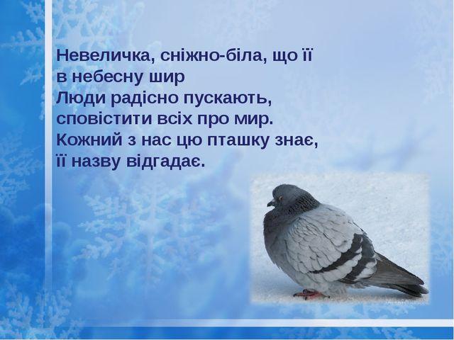Невеличка, сніжно-біла, що її в небесну шир Люди радісно пускають, сповістити...