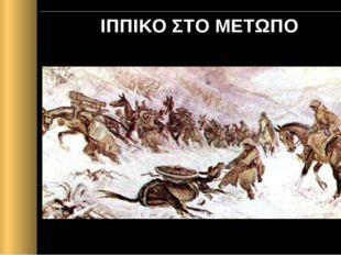 ΙΠΠΙΚΟ ΣΤΟ ΜΕΤΩΠΟ