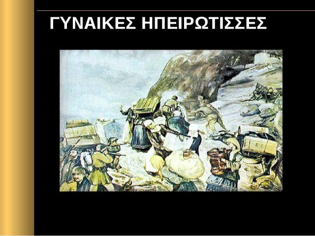 ΓΥΝΑΙΚΕΣ ΗΠΕΙΡΩΤΙΣΣΕΣ