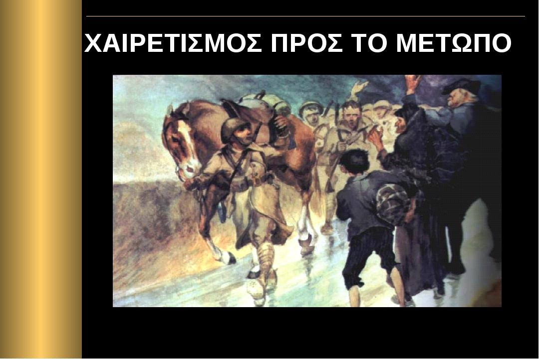ΧΑΙΡΕΤΙΣΜΟΣ ΠΡΟΣ ΤΟ ΜΕΤΩΠΟ