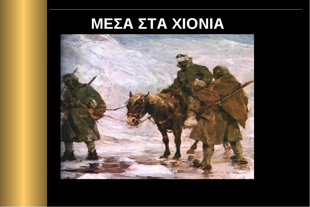 ΜΕΣΑ ΣΤΑ ΧΙΟΝΙΑ