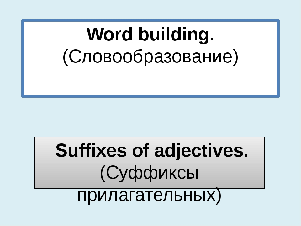 Word building. (Словообразование) Suffixes of adjectives. (Суффиксы прилагате...