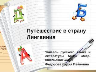 Путешествие в страну Лингвиния Учитель русского языка и литературы МБОУ «Мар-