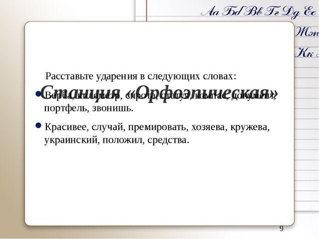 Станция «Орфоэпическая» Расставьте ударения в следующих словах: Верба, килом...