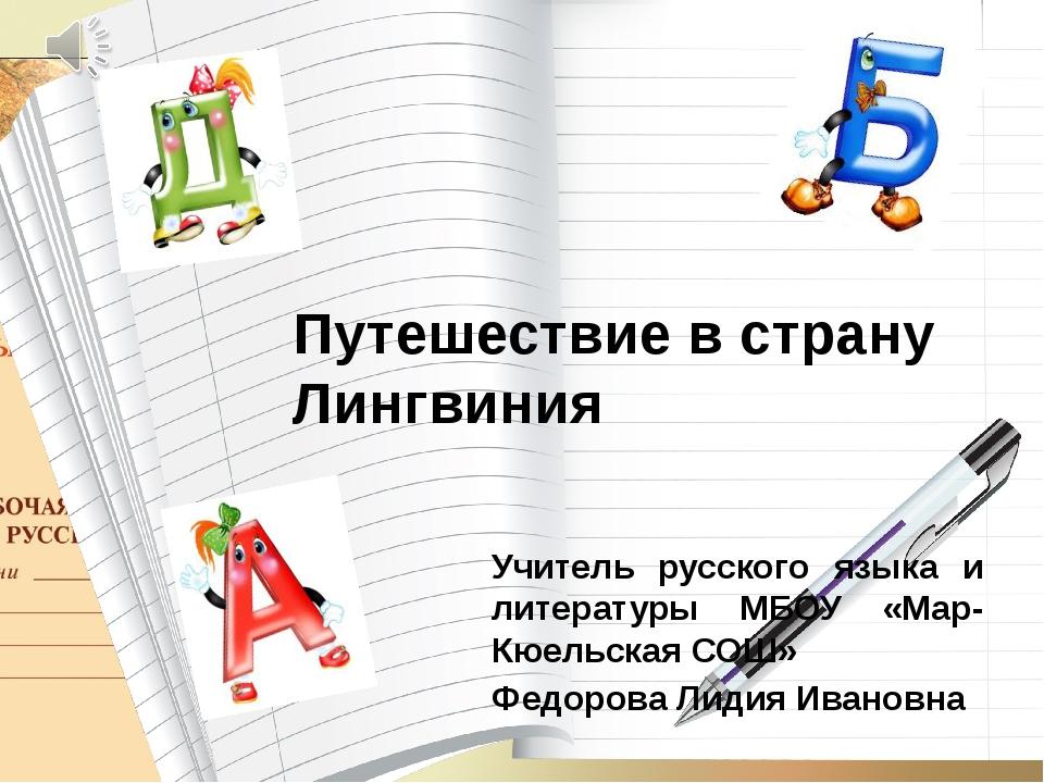 Путешествие в страну Лингвиния Учитель русского языка и литературы МБОУ «Мар-...