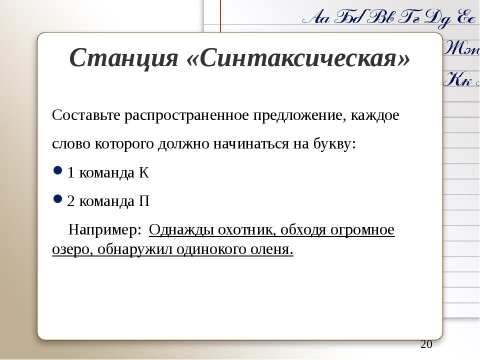 Станция «Синтаксическая» Составьте распространенное предложение, каждое слово...