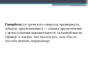 Гипербола (от греческого «переход; чрезмерность, избыток; преувеличение») —